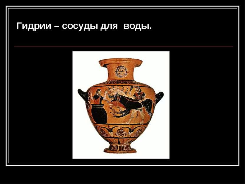 Гидрии – сосуды для воды. Карасева А. Ю. МОУ СОШ №10