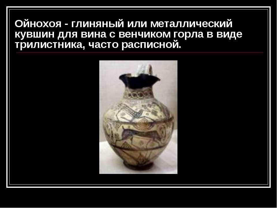 Ойнохоя - глиняный или металлический кувшин для вина с венчиком горла в виде ...