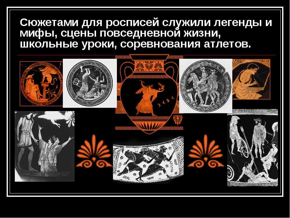 Сюжетами для росписей служили легенды и мифы, сцены повседневной жизни, школь...