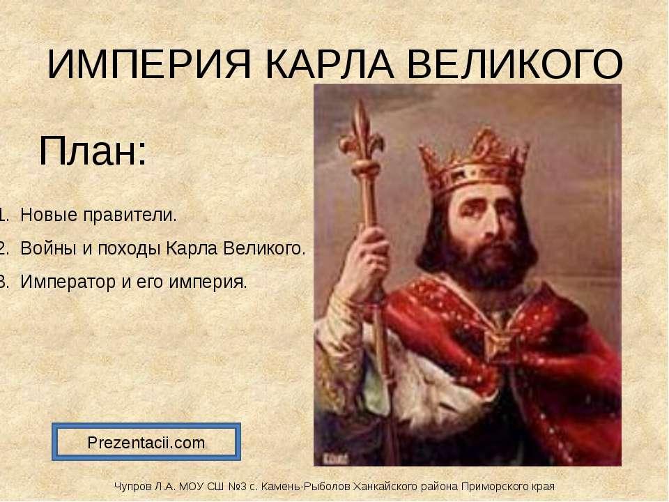 ИМПЕРИЯ КАРЛА ВЕЛИКОГО Новые правители. Войны и походы Карла Великого. Импера...