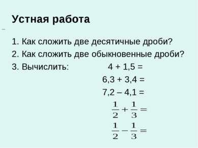 Устная работа 1. Как сложить две десятичные дроби? 2. Как сложить две обыкнов...