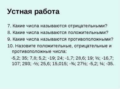 Устная работа 7. Какие числа называются отрицательными? 8. Какие числа называ...