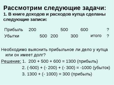 Рассмотрим следующие задачи: 1. В книге доходов и расходов купца сделаны след...