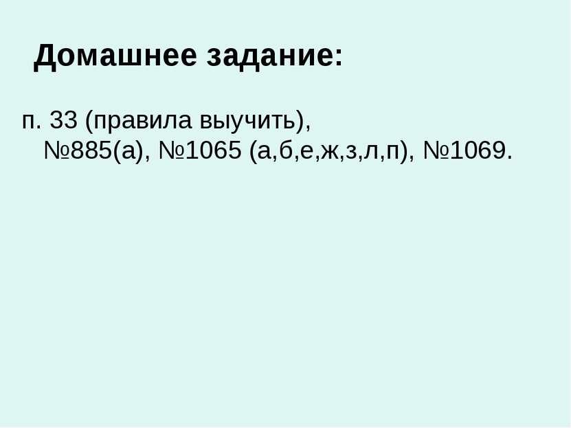 Домашнее задание: п. 33 (правила выучить), №885(а), №1065 (а,б,е,ж,з,л,п), №1...