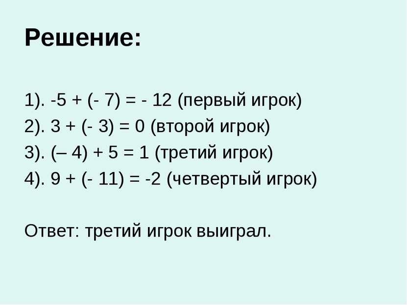 Решение: 1). -5 + (- 7) = - 12 (первый игрок) 2). 3 + (- 3) = 0 (второй игрок...