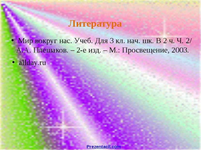Литература Мир вокруг нас. Учеб. Для 3 кл. нач. шк. В 2 ч. Ч. 2/ А.А. Плешако...