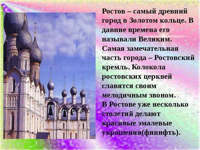 Ростов – самый древний город в Золотом кольце. В давние времена его называли ...