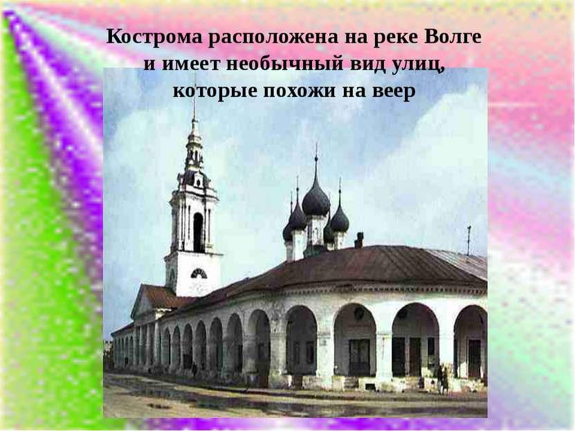 Кострома расположена на реке Волге и имеет необычный вид улиц, которые похожи...