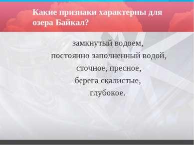 Какие признаки характерны для озера Байкал? замкнутый водоем, постоянно запол...