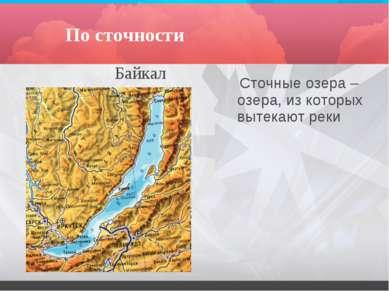 По сточности Сточные озера – озера, из которых вытекают реки Байкал