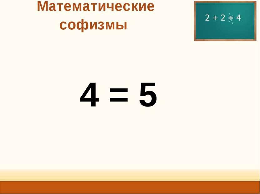 Математические софизмы 4 = 5