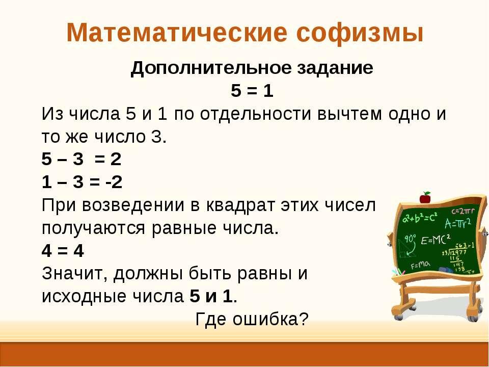 Математические софизмы Дополнительное задание 5 = 1 Из числа 5 и 1 по отдельн...