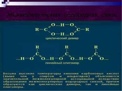Межмолекулярная водородная связь
