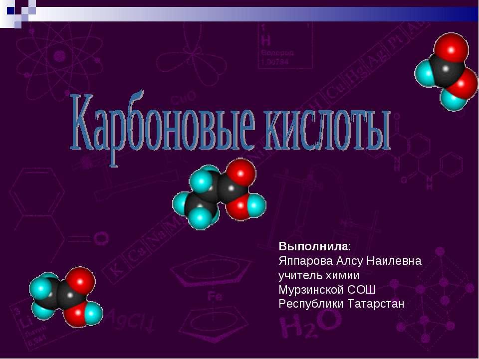 Выполнила: Яппарова Алсу Наилевна учитель химии Мурзинской СОШ Республики Тат...