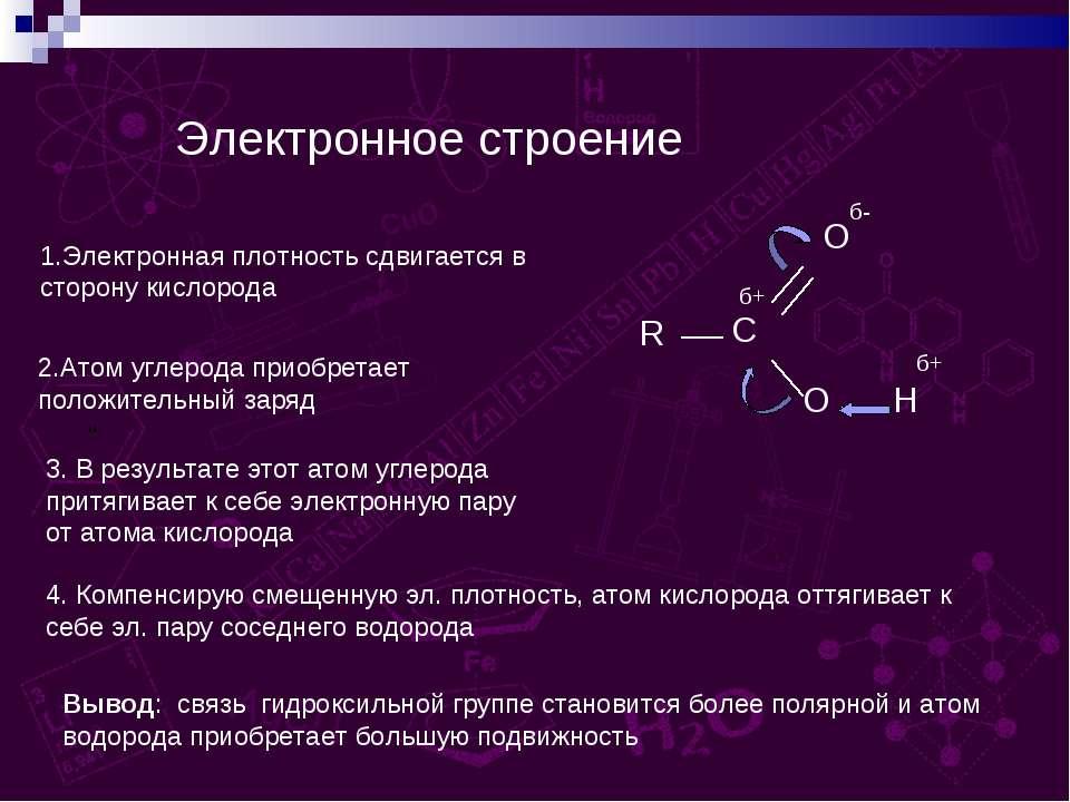"""Электронное строение """" 1.Электронная плотность сдвигается в сторону кислорода..."""