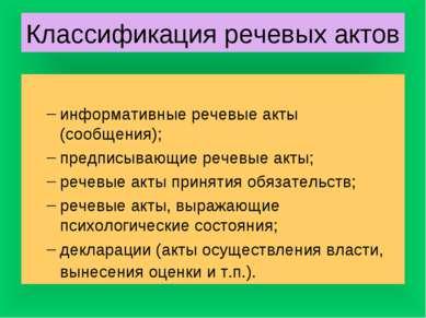 Классификация речевых актов информативные речевые акты (сообщения); предписыв...