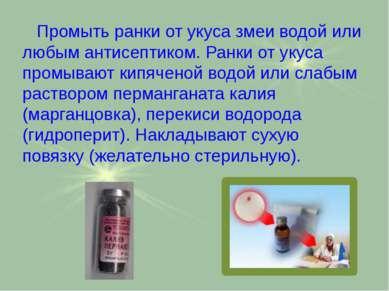 Промыть ранки от укуса змеи водой или любым антисептиком. Ранки от укуса пром...