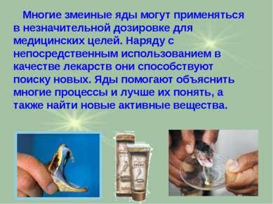 Многие змеиные яды могут применяться в незначительной дозировке для медицинск...