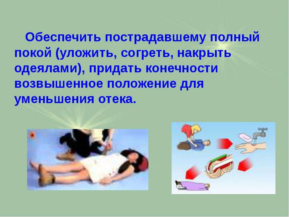 Обеспечить пострадавшему полный покой (уложить, согреть, накрыть одеялами), п...