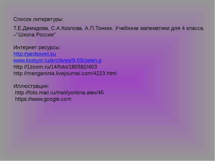 Список литературы: Т.Е.Демидова, С.А.Козлова, А.П.Тонких. Учебники математики...