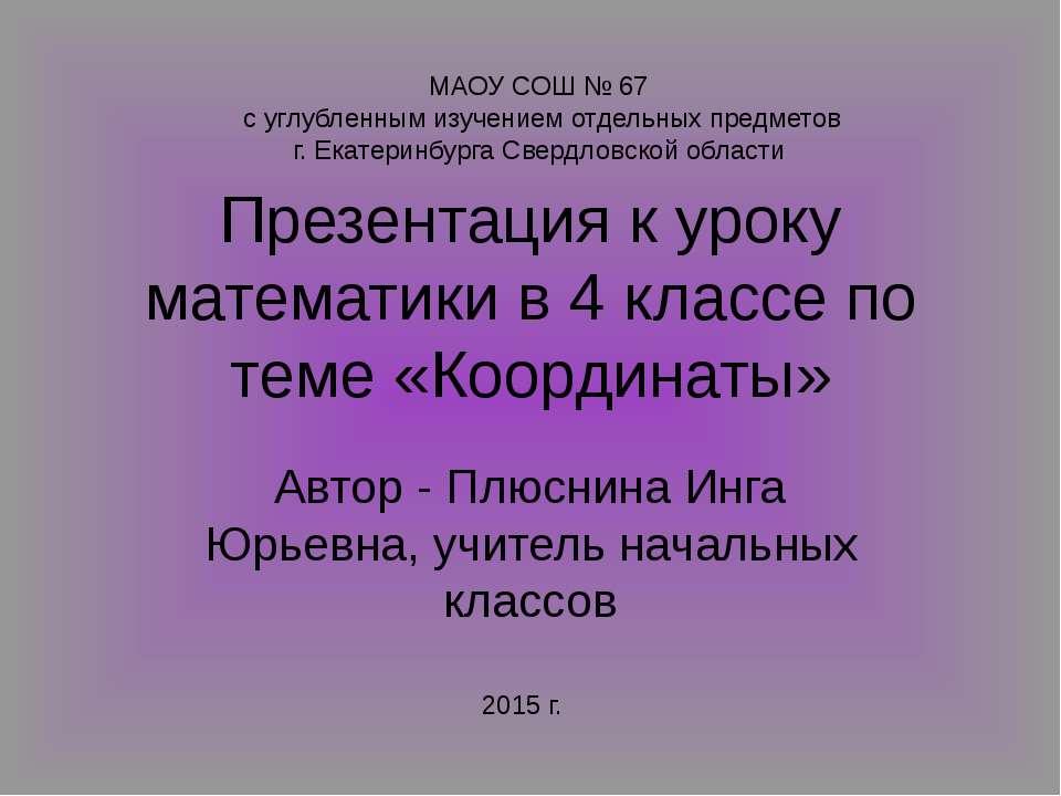 Презентация к уроку математики в 4 классе по теме «Координаты» Автор - Плюсни...