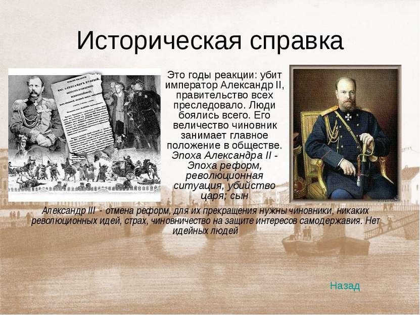 Историческая справка Это годы реакции: убит император Александр II, правитель...