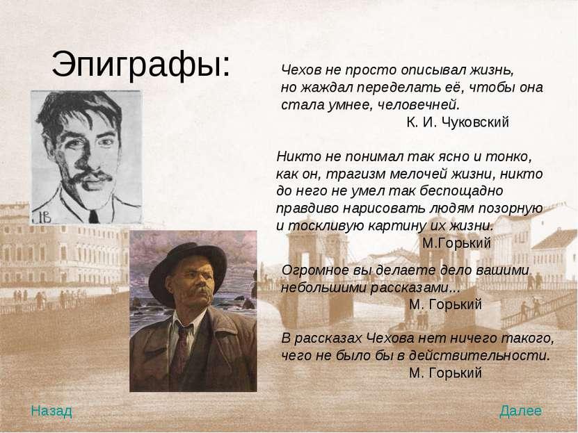 Эпиграфы: В рассказах Чехова нет ничего такого, чего не было бы в действитель...