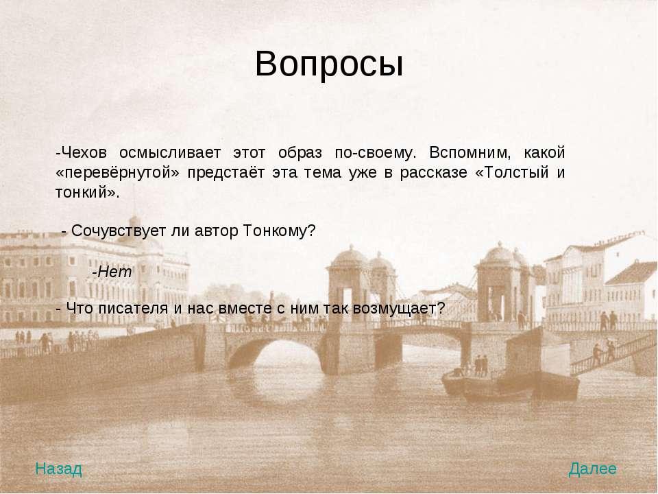 Вопросы -Чехов осмысливает этот образ по-своему. Вспомним, какой «перевёрнуто...