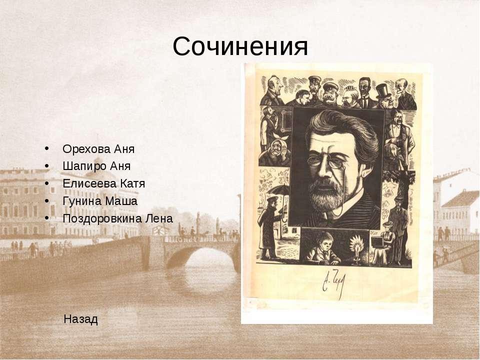 Сочинения Орехова Аня Шапиро Аня Елисеева Катя Гунина Маша Поздоровкина Лена ...
