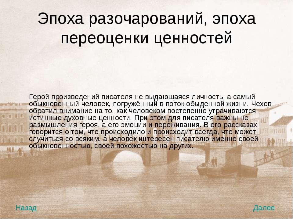 Эпоха разочарований, эпоха переоценки ценностей Герой произведений писателя н...