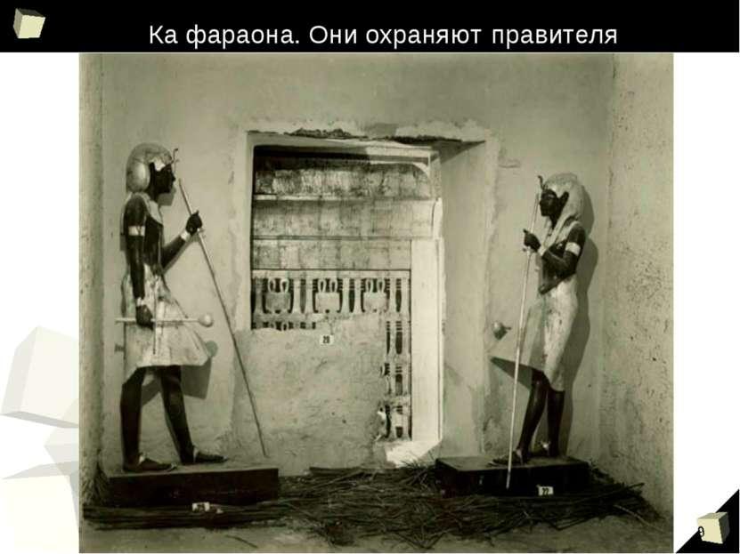 Ка фараона. Они охраняют правителя *