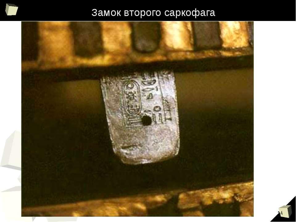 Замок второго саркофага *