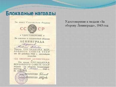 Блокадные награды Удостоверение к медали «За оборону Ленинграда», 1943 год