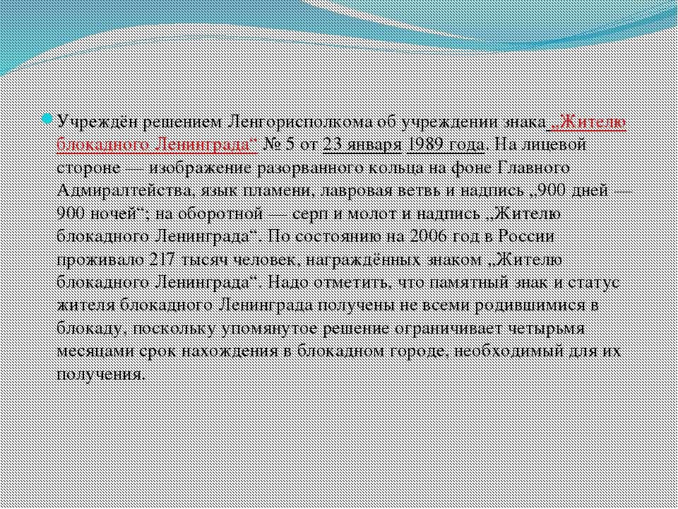 """Учреждён решением Ленгорисполкома об учреждении знака """"Жителю блокадного Лени..."""