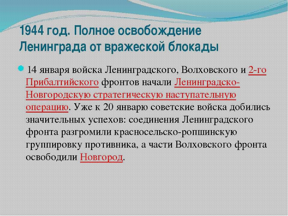 1944 год. Полное освобождение Ленинграда от вражеской блокады 14 января войск...