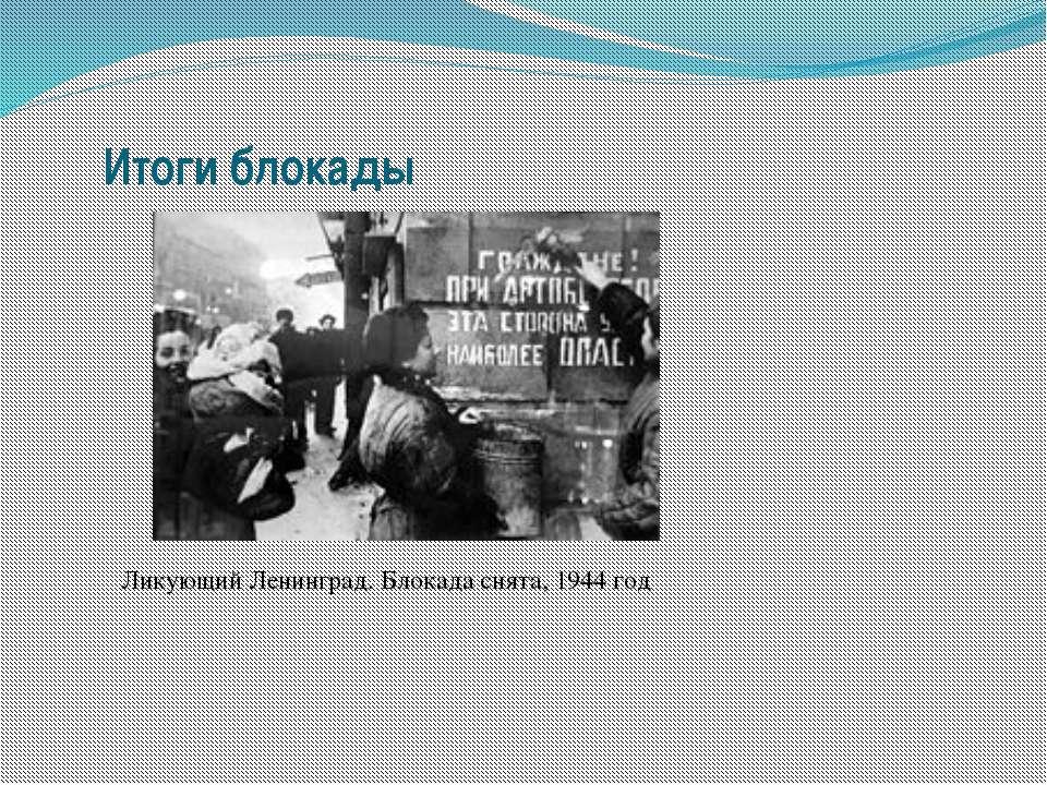 Итоги блокады Ликующий Ленинград. Блокада снята, 1944 год