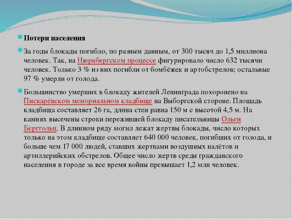 Потери населения За годы блокады погибло, по разным данным, от 300 тысяч до 1...