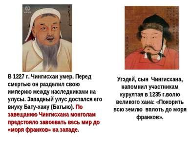 Угэдей, сын Чингисхана, напомнил участникам курултая в 1235 г.волю великого х...