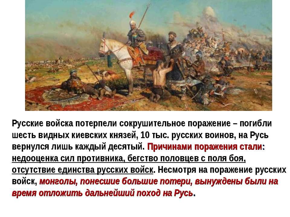 Русские войска потерпели сокрушительное поражение – погибли шесть видных киев...