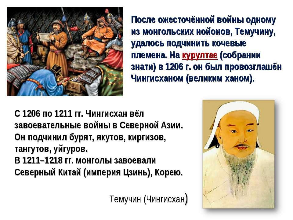 После ожесточённой войны одному из монгольских нойонов, Темучину, удалось под...