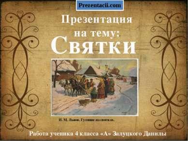 Презентация на тему: Святки Работа ученика 4 класса «А» Залуцкого Данилы И. М...