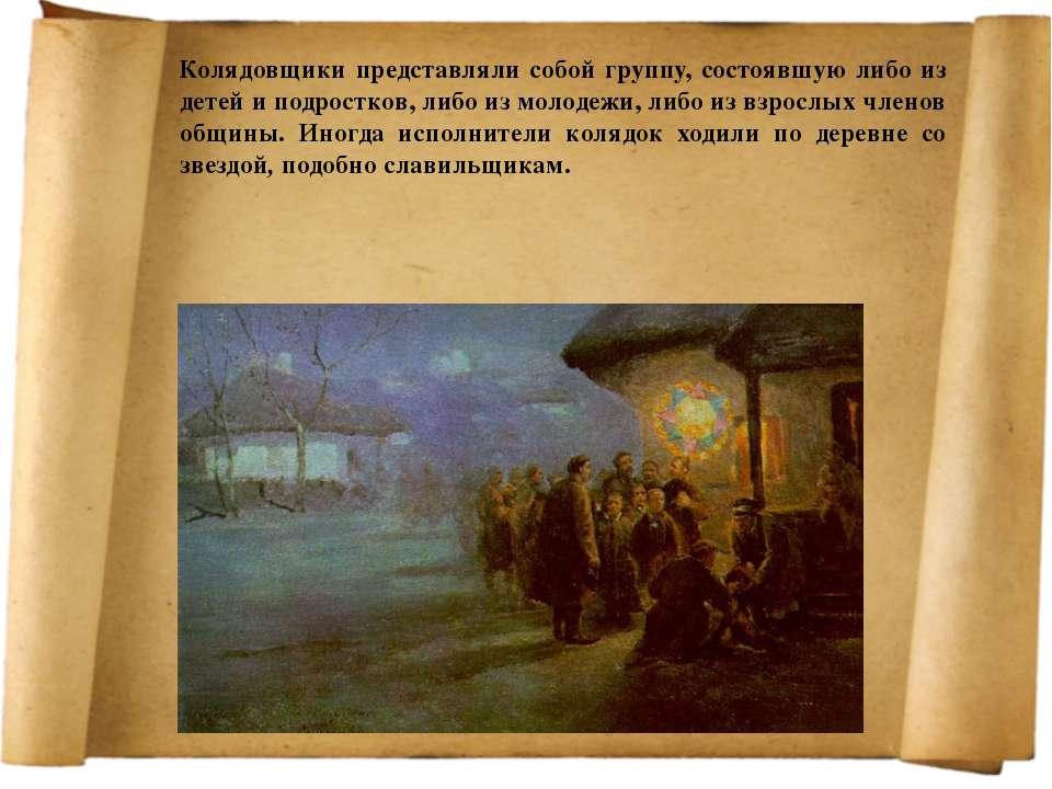 Колядовщики представляли собой группу, состоявшую либо из детей и подростков,...