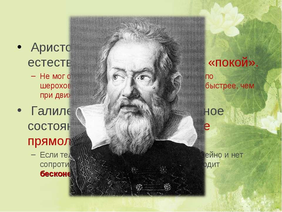 Из истории… Аристотель (4 век до н.э.) – естественное состояние тел – «покой»...