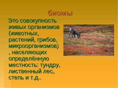 биомы Это совокупность живых организмов (животных, растений, грибов, микроорг...