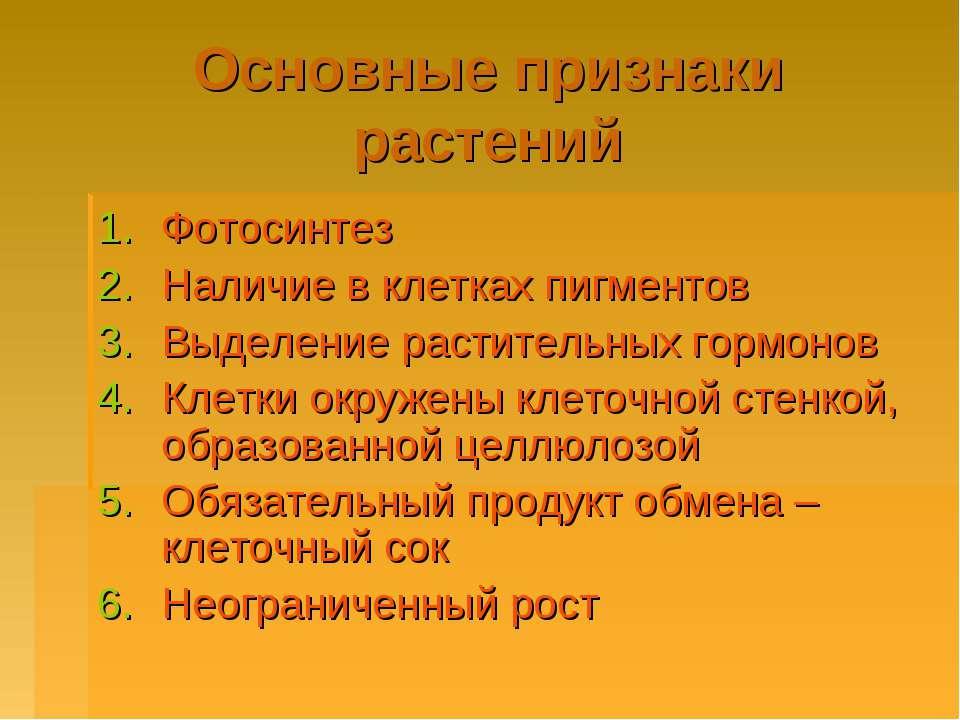 Основные признаки растений Фотосинтез Наличие в клетках пигментов Выделение р...