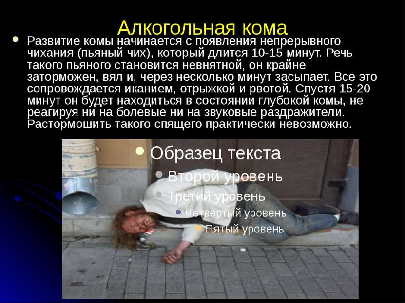 Алкогольная кома Развитие комы начинается с появления непрерывного чихания (п...