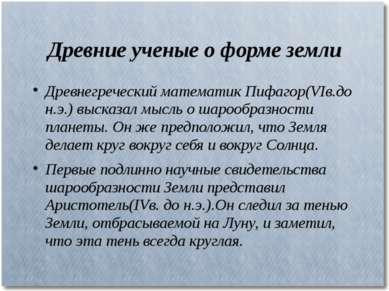 Древние ученые о форме земли Древнегреческий математик Пифагор(VIв.до н.э.) в...