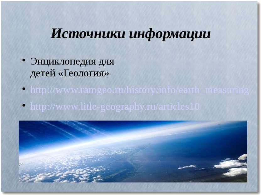 Источники информации Энциклопедия для детей «Геология» http://www.ramgeo.ru/h...