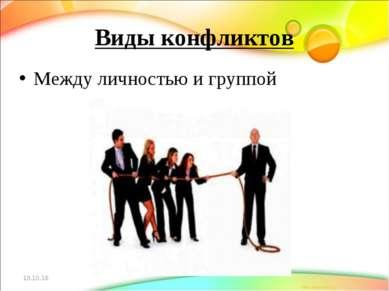 Виды конфликтов * Между личностью и группой