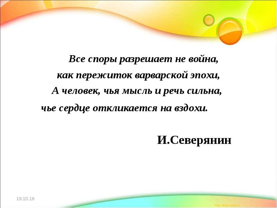 Все споры разрешает не война, как пережиток варварской эпохи, А человек, чья ...